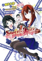 mangas - Steins;Gate - Motto Hiyoku Renri no Sweets Honey vo