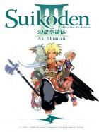 manga - Suikoden III