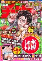 mangas - Suiyô Dô Desho - Ôizumiyô no Hora-banashi vo