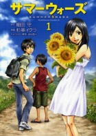 Manga - Summer Wars vo