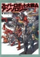 mangas - Super Robot Taisen A Anthology vo