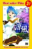 mangas - Suzuka - Best seller