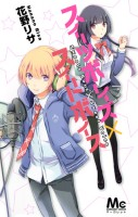 mangas - Sweets Boys x Sweet Voice vo
