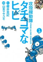 Manga - Ghost in the Shell - Stand Alone Complex - Tachikoma na Hibi vo