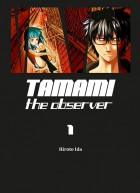 Manga - Manhwa - Tamami - The observer