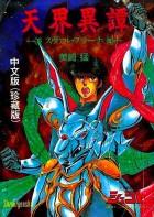 vidéo manga - Shurato