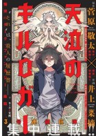Manga - Manhwa - Tenkyû no Keylogger vo