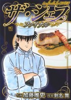 mangas - The Chef - Finale vo