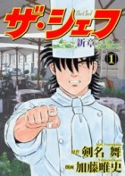mangas - The Chef - Shin Shô vo