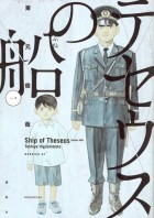 Manga - Theseus no Fune vo