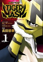 Mangas - Tiger Mask - Shadow of Justice vo