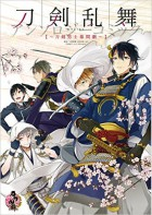 mangas - Tôken Ranbu - Online - Comic Anthology vo
