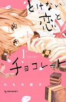 mangas - Tokenai Koi to Chocolate vo