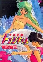 mangas - Torishiki-kun vo