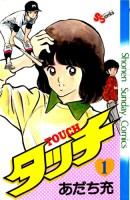 mangas - Touch vo