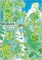 mangas - Tsurumaki Machi Natsu Jikan