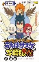 mangas - Uchiha Sasuke no Shuringan Den vo