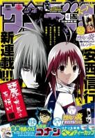 mangas - Uruha no Sekai de Arisugawa vo