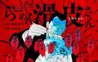 mangas - Yamikin Ushijima-kun Gaiden : Ramen Namerikawa-san vo