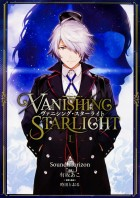 mangas - Vanishing Starlight vo