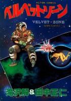 manga - Velvet Zone