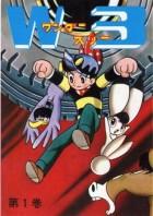 mangas - Wonder 3 - W3
