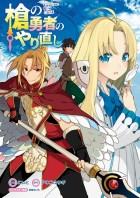 manga - Yari no Yûsha no Yarinoshi vo