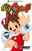 mangas - Yôkai watch vo