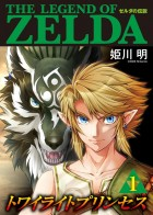 mangas - Zelda no Densetsu - The Twilight Princess vo