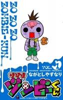 Mangas - Zo-Zo-Zo-Zombie-kun