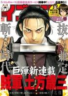 Zokugun Hijikata Toshizô vo