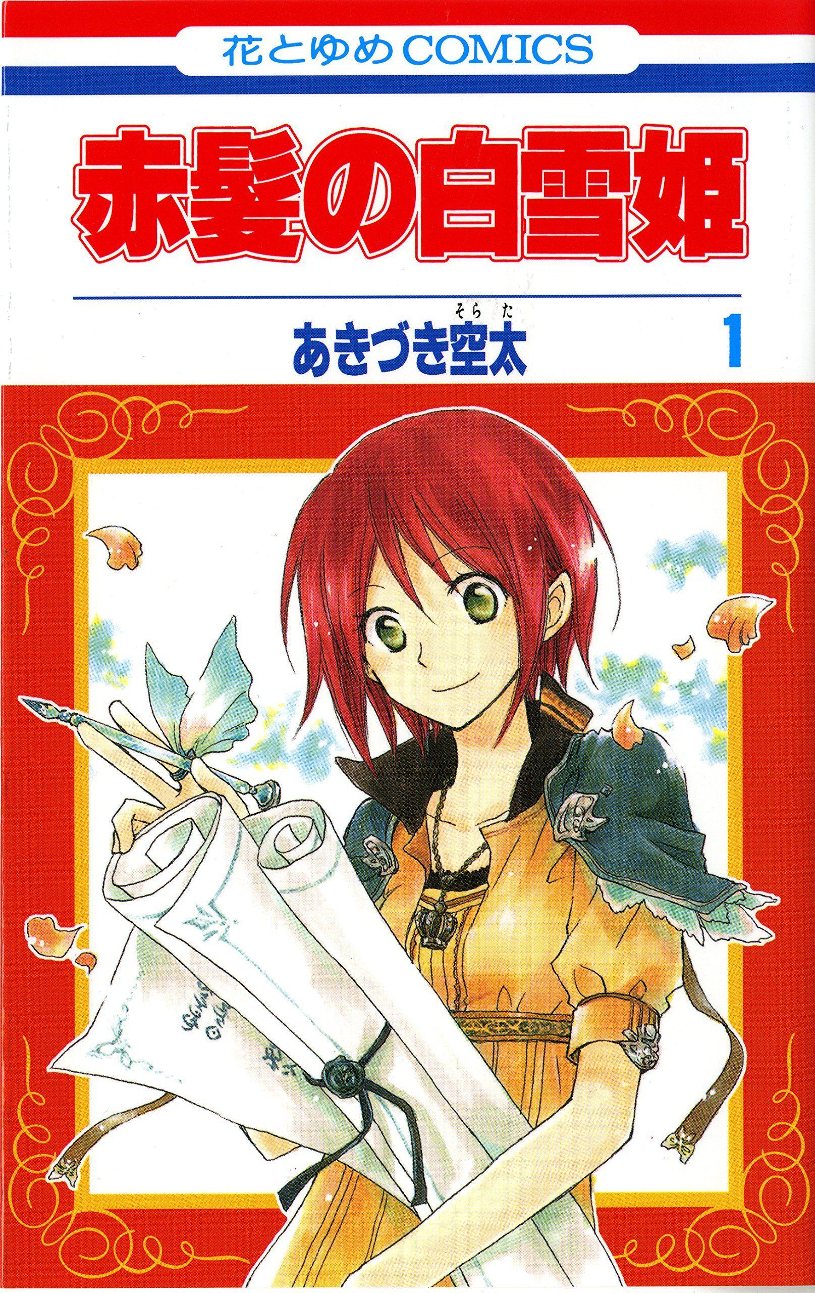 Book Cover White Hair ~ Akagami no shirayuki hime vo akizuki sorata