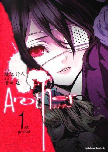 Les Licences Manga/Anime en France - Page 8 Another-01-kadokawa
