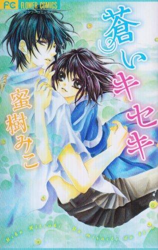 http://www.manga-news.com/public/images/series/Aoi-kiseki-00-shogakukan.jpg