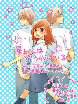 http://www.manga-news.com/public/images/series/Hoshigami-kun-ha-doka-shiteiru.jpg