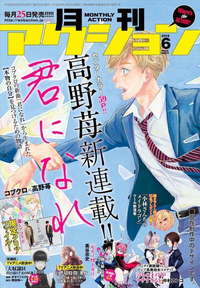 Ichigo takano l 39 autrice d 39 orange d marre une nouvelle for Ouvrir une nouvelle fenetre html