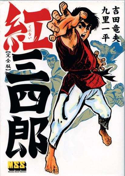 http://www.manga-news.com/public/images/series/Kurenai-sanshiro-jp.jpg