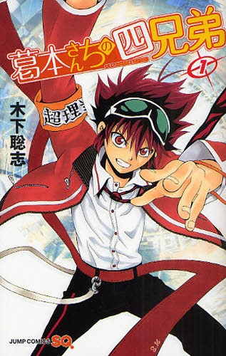 http://www.manga-news.com/public/images/series/Kuzumoto-san_Chi_no_Yonkyoudai_jp_1.jpg