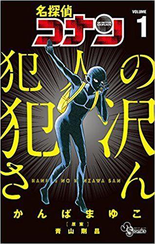 Manga - Meitantei Conan - Hannin no Hanzawa-san vo