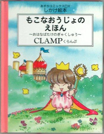 Livres illustrés de Clamp Mokona-01-kadokawa