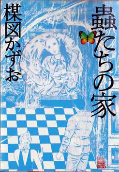 http://www.manga-news.com/public/images/series/Mushitachi-no-Ie-jp.jpg