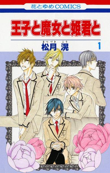 http://www.manga-news.com/public/images/series/Ojitomajo-01-Hakusensha.jpg