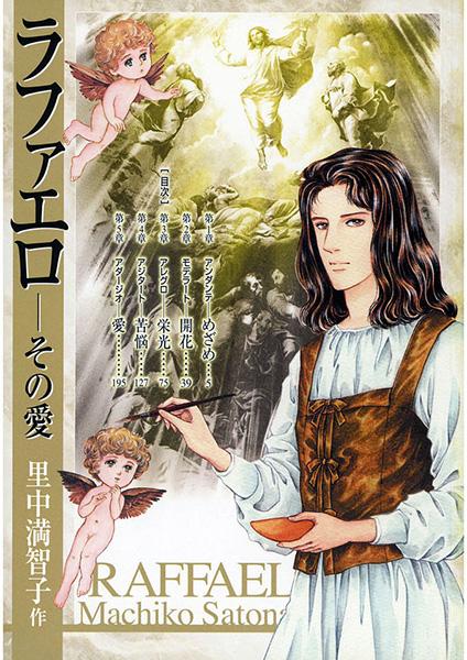 http://www.manga-news.com/public/images/series/Raffaello.jpg