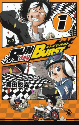 Run Day Burst!! [SHONEN] Run-day-burst-1-square