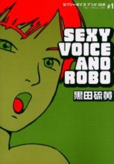 Sexy robot voice