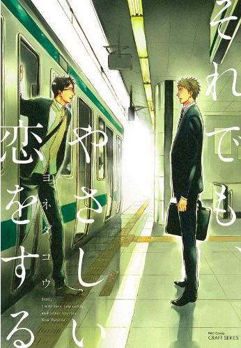 http://www.manga-news.com/public/images/series/Soredemo-Yasashii-Koi-wo-Suru-jp.jpg