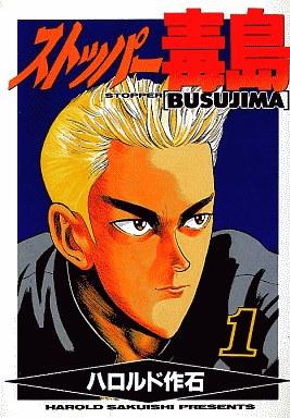 Stopper Busujima vo ( HAROLD Sakuishi HAROLD Sakuishi ) ストッパー毒島 -   - Manga news