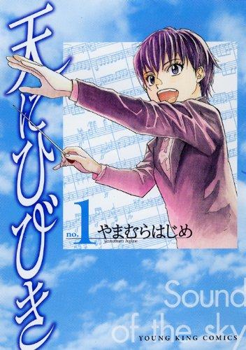 http://www.manga-news.com/public/images/series/Tennihibiki-1-Shonengahosha.jpg