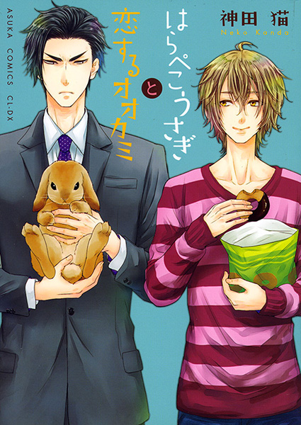 http://www.manga-news.com/public/images/series/The-wolf-in-love-and-the-hungry-rabbit-cover.jpg