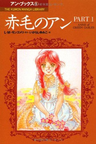 Anne et la maison aux pignons verts manga s rie manga news for Anne et la maison aux pignons verts livre
